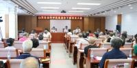 山东社会科学院成立离退休干部党委 - 社科院