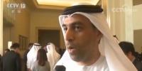 阿联酋商界人士:习主席此访非常重要 阿中合作前景更广阔 - 中国山东网