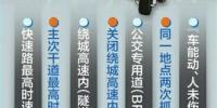 济南交警发布优化营商环境16条举措 绕城高速以内再无超速抓拍 - 半岛网