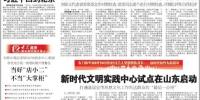 《关于深化高等学校岗位管理制度改革的若干意见》引起主流媒体广泛关注——学习苏浙粤 人社部门在行动系列宣传之二 - 人力资源和社会保障厅