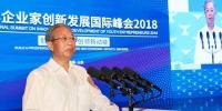 创富新时代 创领新动能--刘家义在青年企业家创新发展国际峰会2018开幕式上的主旨演讲 - 中国山东网