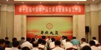 第十五届中国林产品交易会全省筹备工作会召开 - 林业厅
