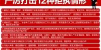 山东四部门严厉打击拒执犯罪 12种情形要严惩 - 半岛网