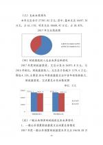 【公告】2017年度山东省人民检察院部门决算 - 检察