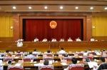 省十三届人大常委会第五次会议举行第二次全体会议 - 人民代表大会常务委员会