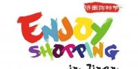 提前看首届济南都市圈购物节 有家电产品便宜千元还送赠品 - 济南新闻网