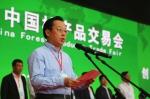 第十五届中国林产品交易会在菏泽开幕 - 林业厅