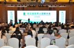 第五届世界人造板大会在临沂召开 - 林业厅