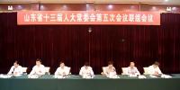 省十三届人大常委会第五次会议举行联组会议 - 人民代表大会常务委员会