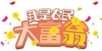 """共庆农民丰收节,你是下一个""""农民大富翁""""嘛?! - 中国山东网"""