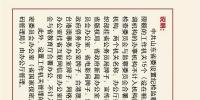 山东省级机构改革路线图时间表划定(附机构设置表) - 东营网