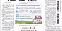 大众日报:《推进国企职业经理人薪酬改革试点》 - 人力资源和社会保障厅