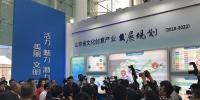 第七届山东文化产业博览交易会在济南开幕 - 中国山东网
