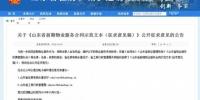 山东物业新规征意见:小区公共收益补充公共维修金 - 中国山东网