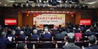 我厅(委)举办2018年纪念改革开放40周年暨重阳节联欢会 - 教育厅