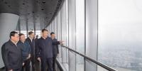 这是习近平在上海中心大厦119层观光厅俯瞰上海城市风貌。 新华社记者 李学仁 摄 - 中国山东网