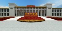 伟大的变革——庆祝改革开放40周年大型展览开篇视频 - 中国山东网