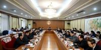 省十三届人大常委会主任会议举行第15次会议 - 人民代表大会常务委员会