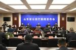 山东已有1300余名黑恶犯罪分子投案自首 - 山东省新闻