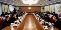 省十三届人大常委会主任会议举行第18次会议 - 人民代表大会常务委员会