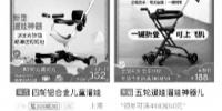 遛娃神器抽样百分之百存安全隐患 网购平台仍在售 - 中国山东网