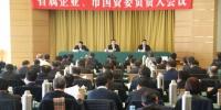 省属企业、市国资委负责人会议在济南召开 - 国资委
