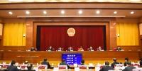 省十三届人大常委会举行第九次会议 - 人民代表大会常务委员会