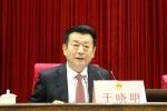 省十三届人大常委会举行第十次会议 - 人民代表大会常务委员会
