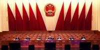 省十三届人大二次会议举行预备会议大会主席团第一次会议同日举行 - 人民代表大会常务委员会