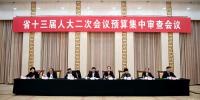 省十三届人大二次会议举行预算集中审查会议 - 人民代表大会常务委员会