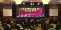 山东省文联九届二次全委会在济南举行 - 中国山东网