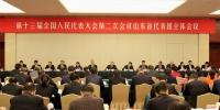 山东代表团举行全体会议 - 人民代表大会常务委员会