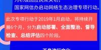 一图了解|网络生态治理专项行动 重拳出击! - 中国山东网