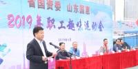 省国资委、山东国惠举办2019年职工趣味运动会 - 国资委