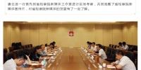 云南省委政法委率团到省检察院考察学习新媒体工作 - 检察