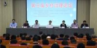 第三届乡村治理论坛在潍坊举行 - 社科院