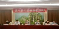 全国人大教科文卫委员会在临沂召开议案办理工作座谈会 - 人民代表大会常务委员会