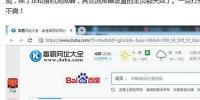 """""""浏览器主页劫持""""追踪:我的主页我做主 - 中国山东网"""