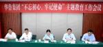 """华鲁集团""""不忘初心、牢记使命""""主题教育工作会议召开 - 国资委"""