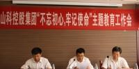 """山科控股集团召开""""不忘初心、牢记使命""""主题教育工作会 - 国资委"""