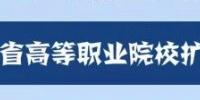 高职大扩招!山东本批次扩招56752名,8月3日—6日报名 - 中国山东网
