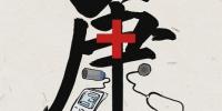 总书记的民生关切事·病有所医 - 中国山东网