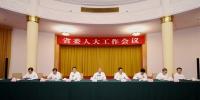 省委召开人大工作会议 - 人民代表大会常务委员会