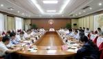 省人大常委会党组召开扩大会议 - 人民代表大会常务委员会