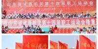 省直机关第十四届职工运动会召开 山东社会科学院代表队取得优异成绩 - 社科院