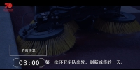 1天24小时,济南在发生什么…… - 东营网