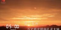 1天24小时,济宁在发生什么…… - 中国山东网