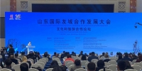 山东国际友城合作发展大会文化和旅游合作论坛在济南举办 - 中国山东网