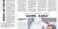 """山东医疗队坚定打好""""阵地保卫战"""" 院感防控有了""""山东样本"""" - 东营网"""