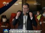 多国人士赞赏中国向世界分享抗疫经验 - 中国山东网